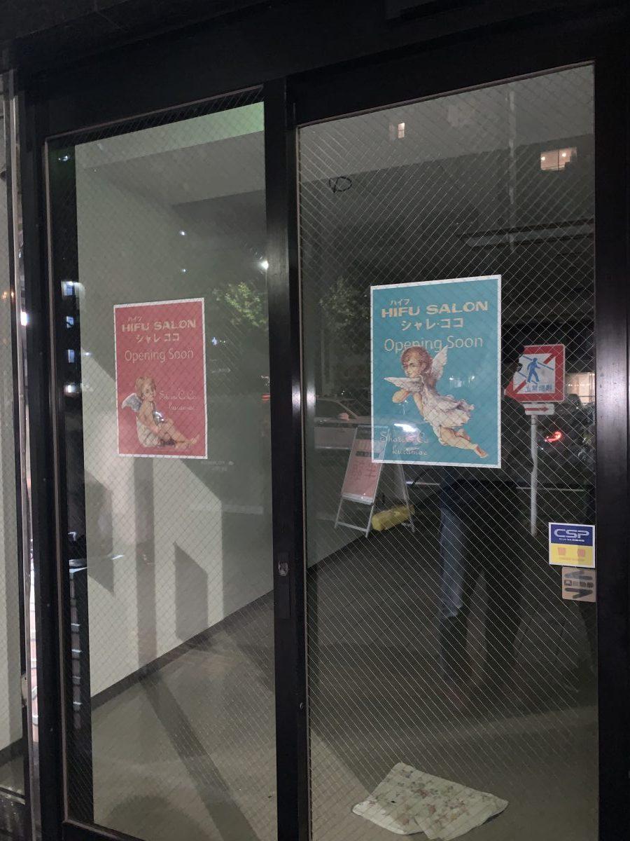 蔵前のHIFUサロンは開店準備が進んでいます。